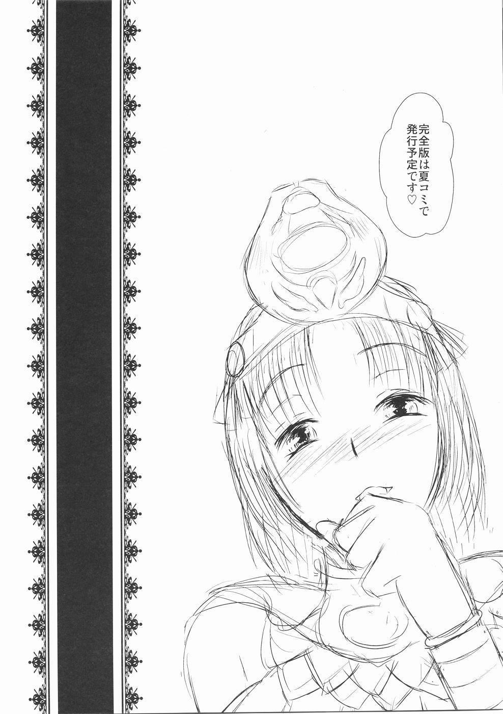 Shiryou Maid wa Kodai Oujo no Fella de Iku ka 16
