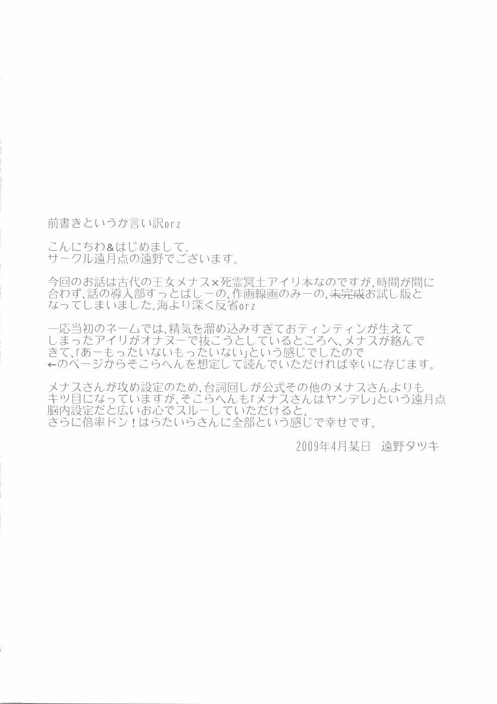 Shiryou Maid wa Kodai Oujo no Fella de Iku ka 3