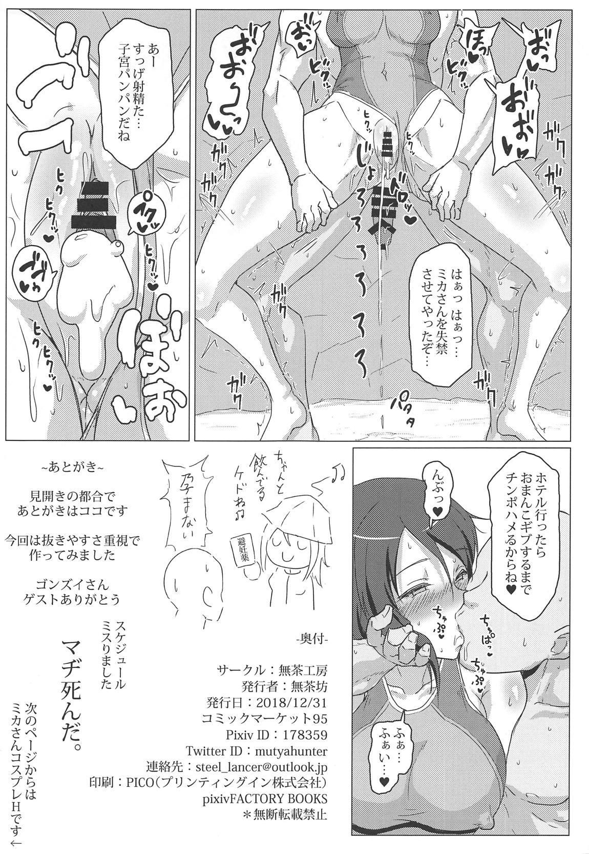 Mika-san Dosukebe H Tsumeawase Bon 9