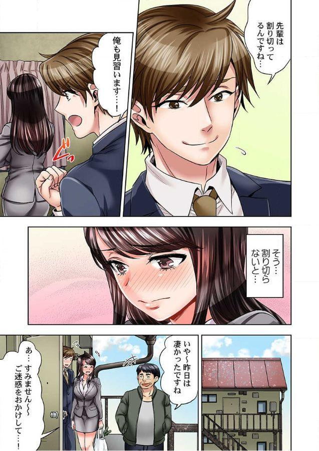 Motto Aeide! Sennyuu Sousakan ha Sex mo Oshigoto desu.1 23