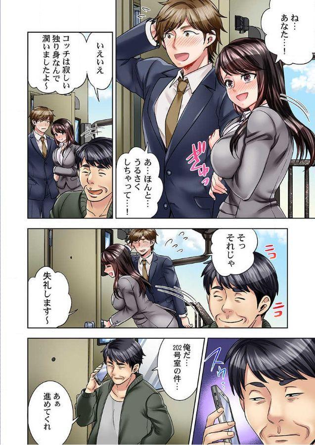 Motto Aeide! Sennyuu Sousakan ha Sex mo Oshigoto desu.1 24