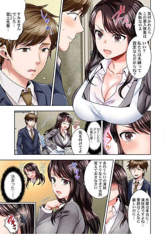 Motto Aeide! Sennyuu Sousakan ha Sex mo Oshigoto desu.1 3