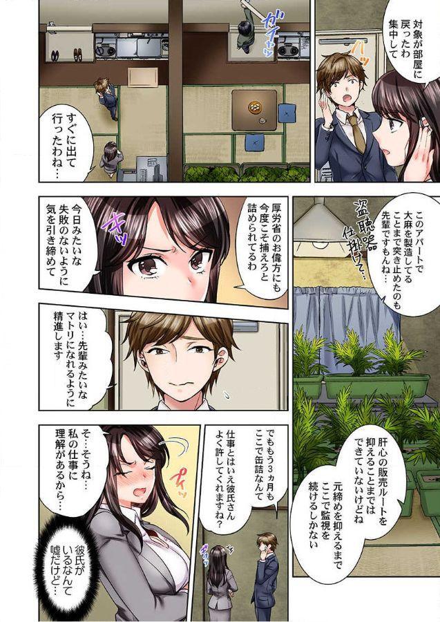 Motto Aeide! Sennyuu Sousakan ha Sex mo Oshigoto desu.1 4