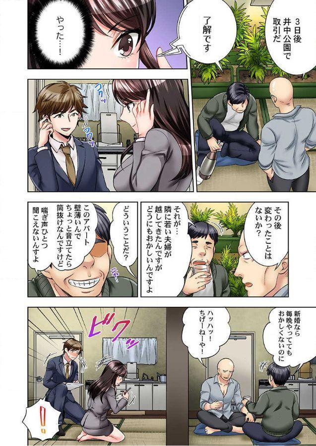 Motto Aeide! Sennyuu Sousakan ha Sex mo Oshigoto desu.1 6