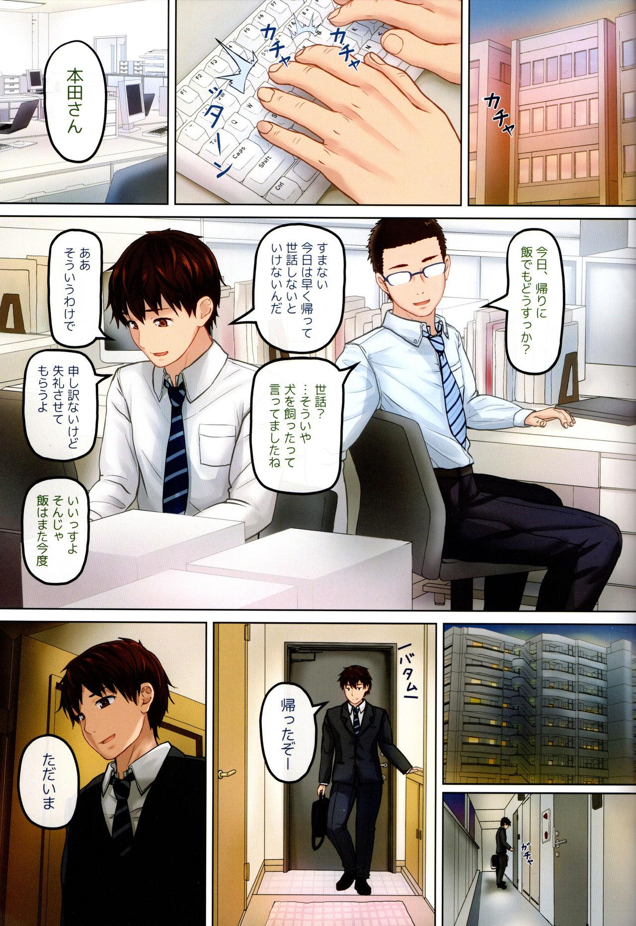 JC Saimin Mesuinu-ka Keikaku 17