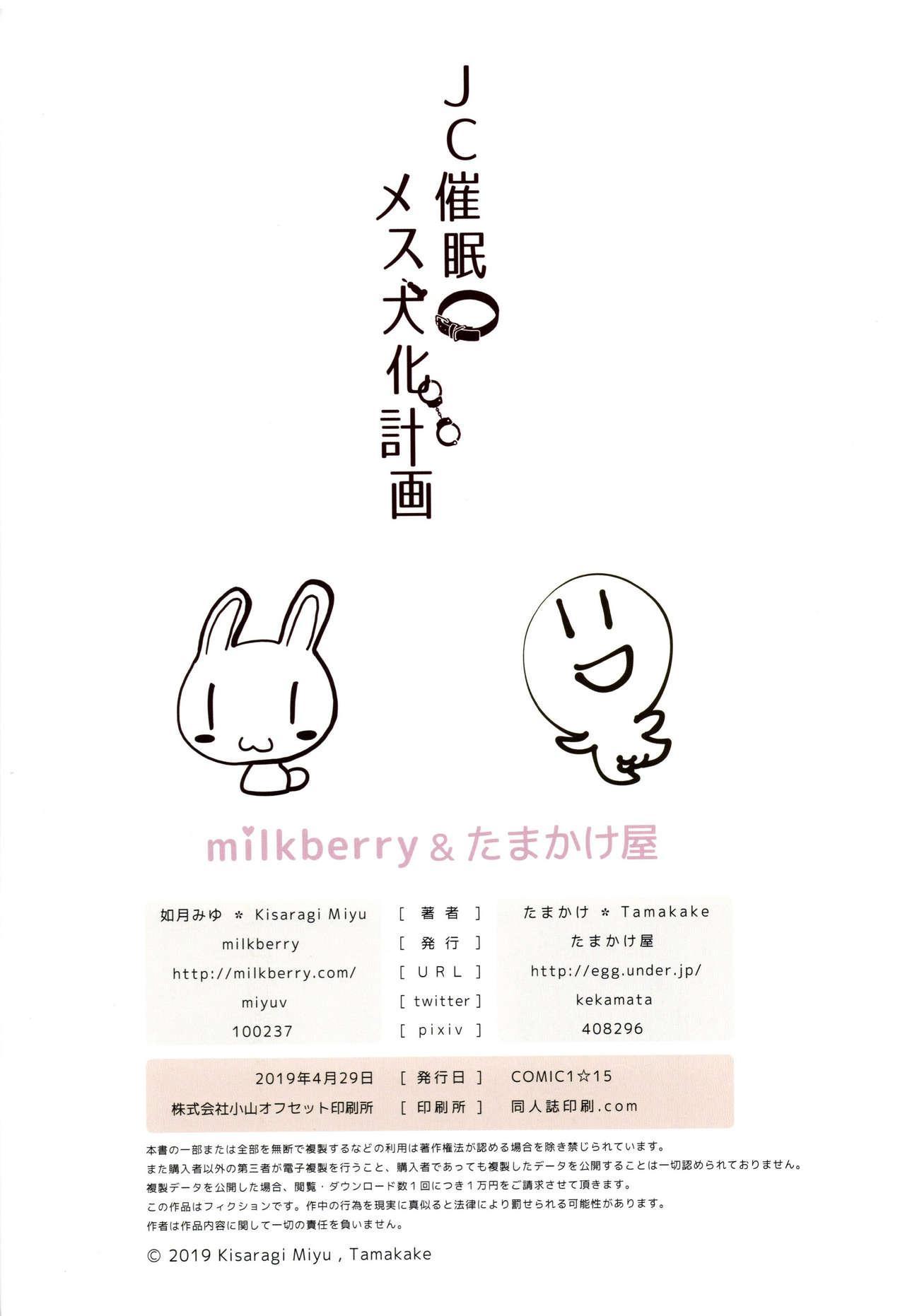 JC Saimin Mesuinu-ka Keikaku 20