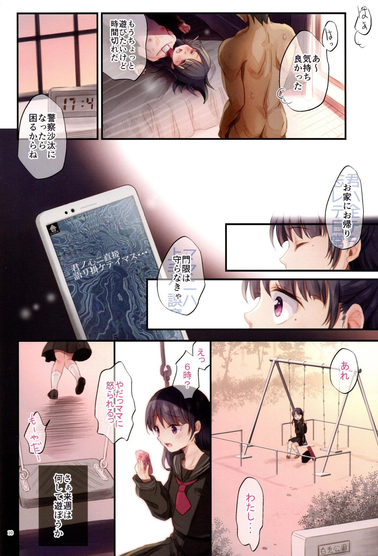 JC Saimin Mesuinu-ka Keikaku 8