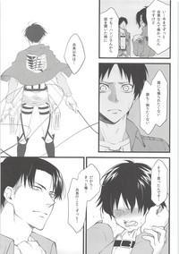 Ore no Hajimete wa Heichou no Mono 9