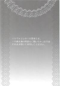 Ore no Hajimete wa Heichou no Mono 1