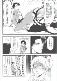 Ore no Hajimete wa Heichou no Mono 6