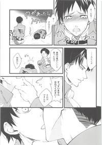 Ore no Hajimete wa Heichou no Mono 7