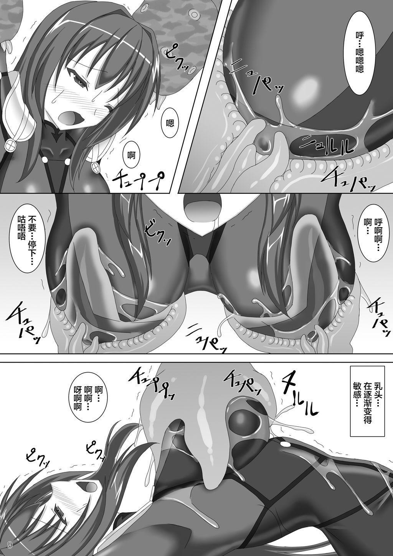 Shishou ga Kaima ni Nurunuru ni Sareru Hon 10