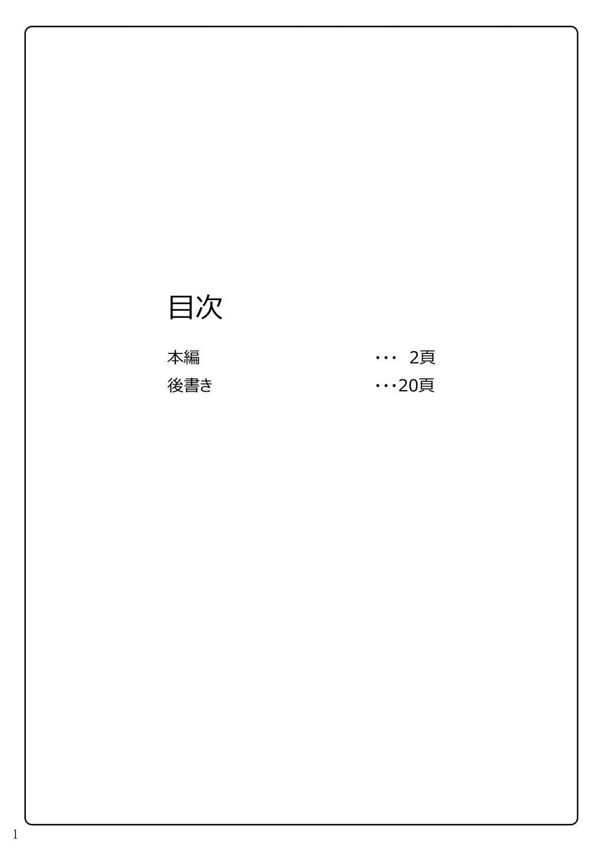 Shishou ga Kaima ni Nurunuru ni Sareru Hon 2