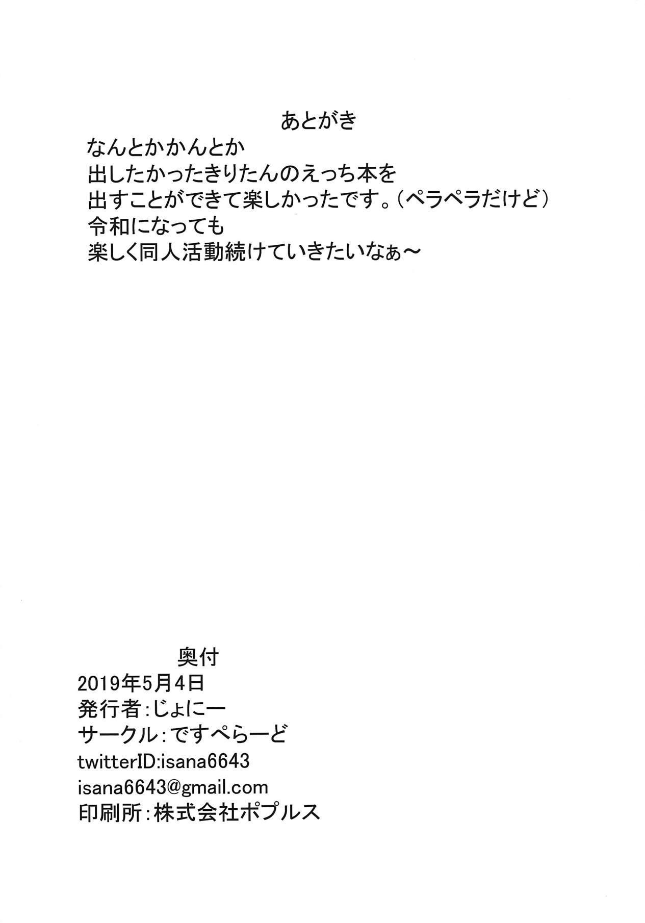 Kiritan wa Seishori Gakari 8