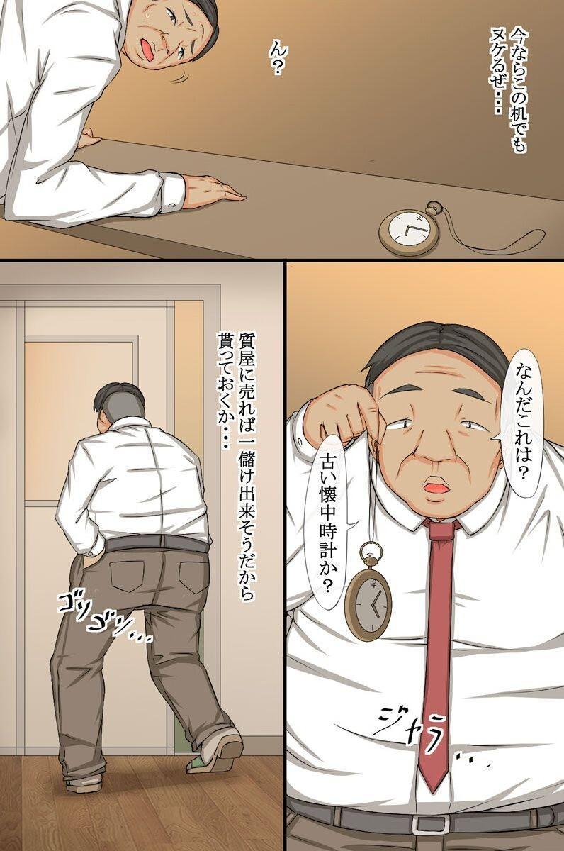 Saiminjikan teishi 5