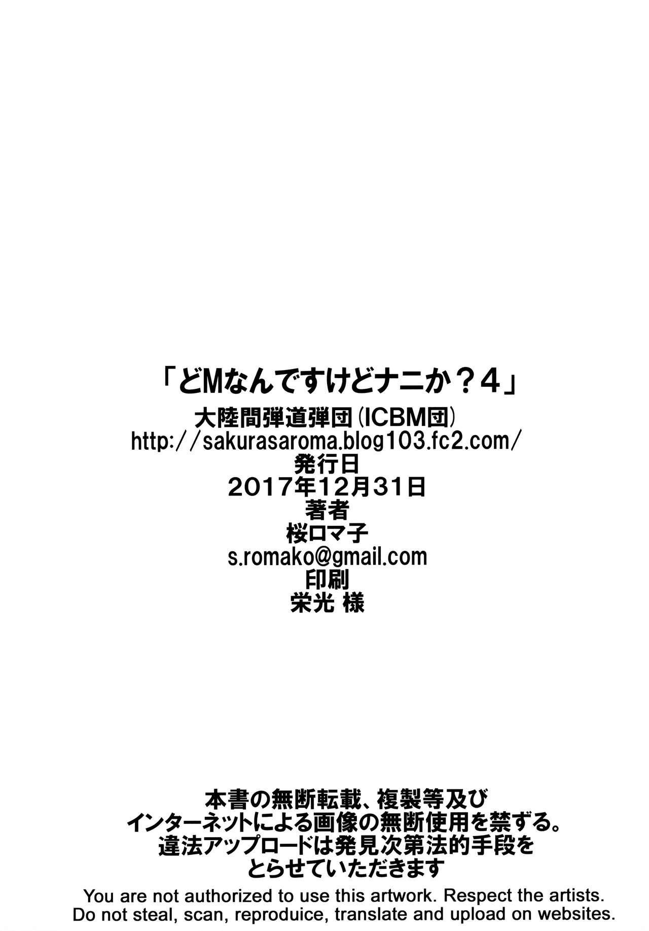 Do M Nandesukedo Nanika? 4 | I'm a Big Masochist, so what? 4 24