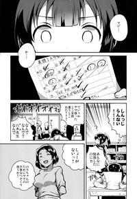 Baka de Mendokusagari no Kuzu nanode H Shimasu 4