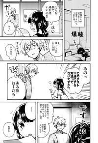 Baka de Mendokusagari no Kuzu nanode H Shimasu 5