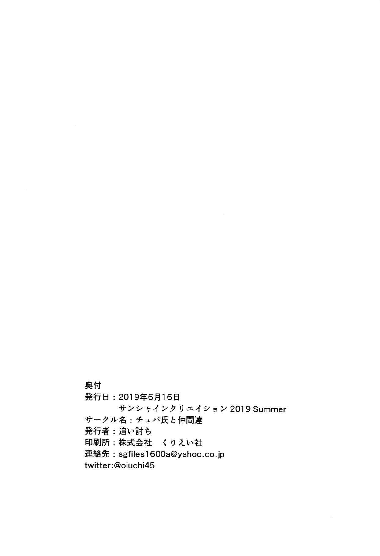 Taputapu Meguru-chan 16