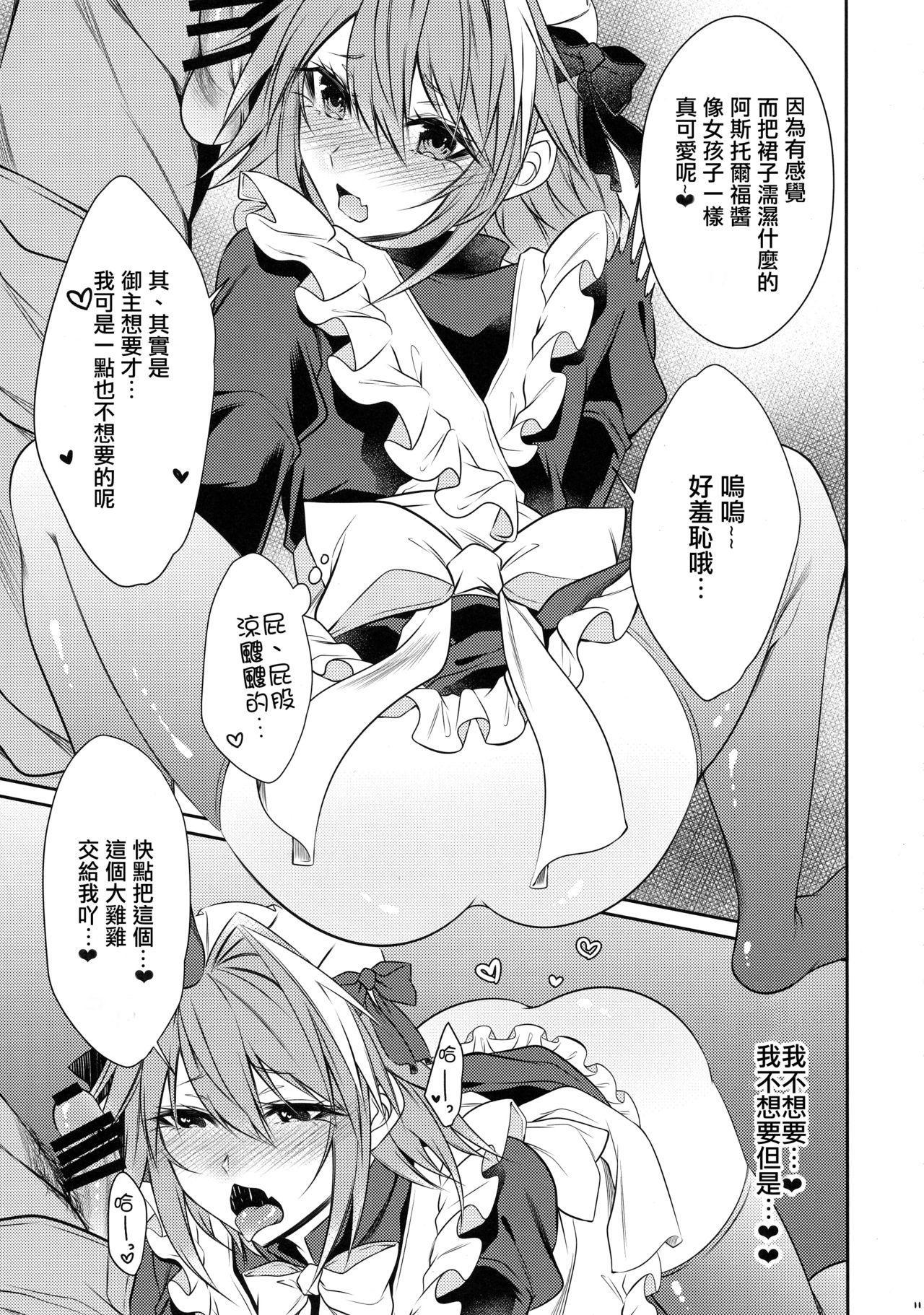 Maid in Astolfo 10