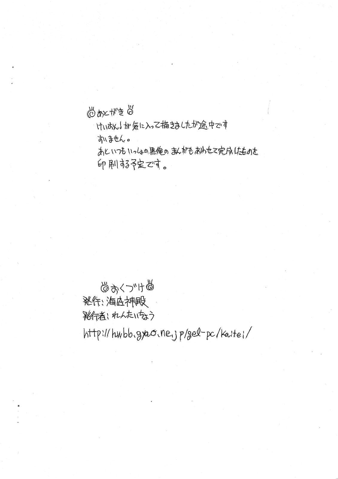 KARU-TAMA! 0.5 9
