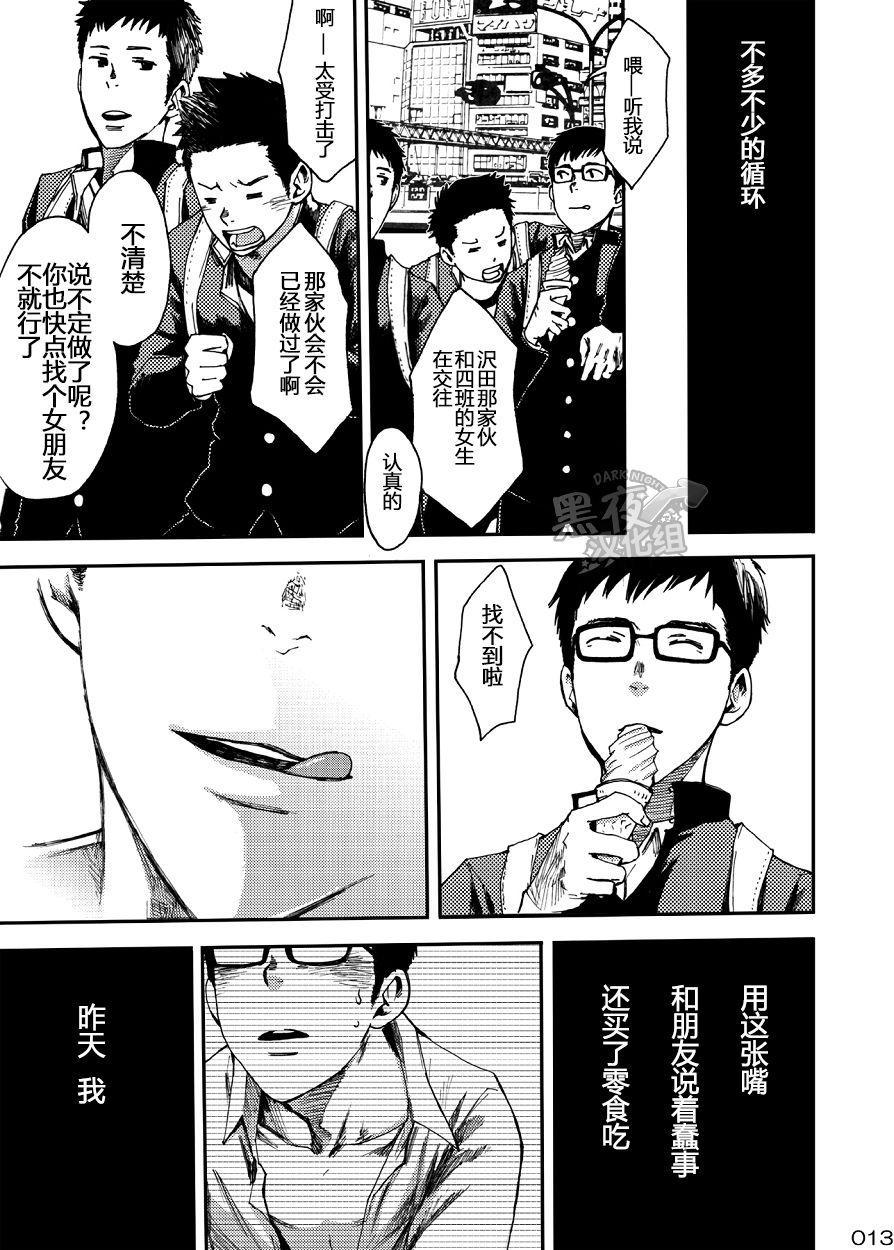 Shounen Maku 11