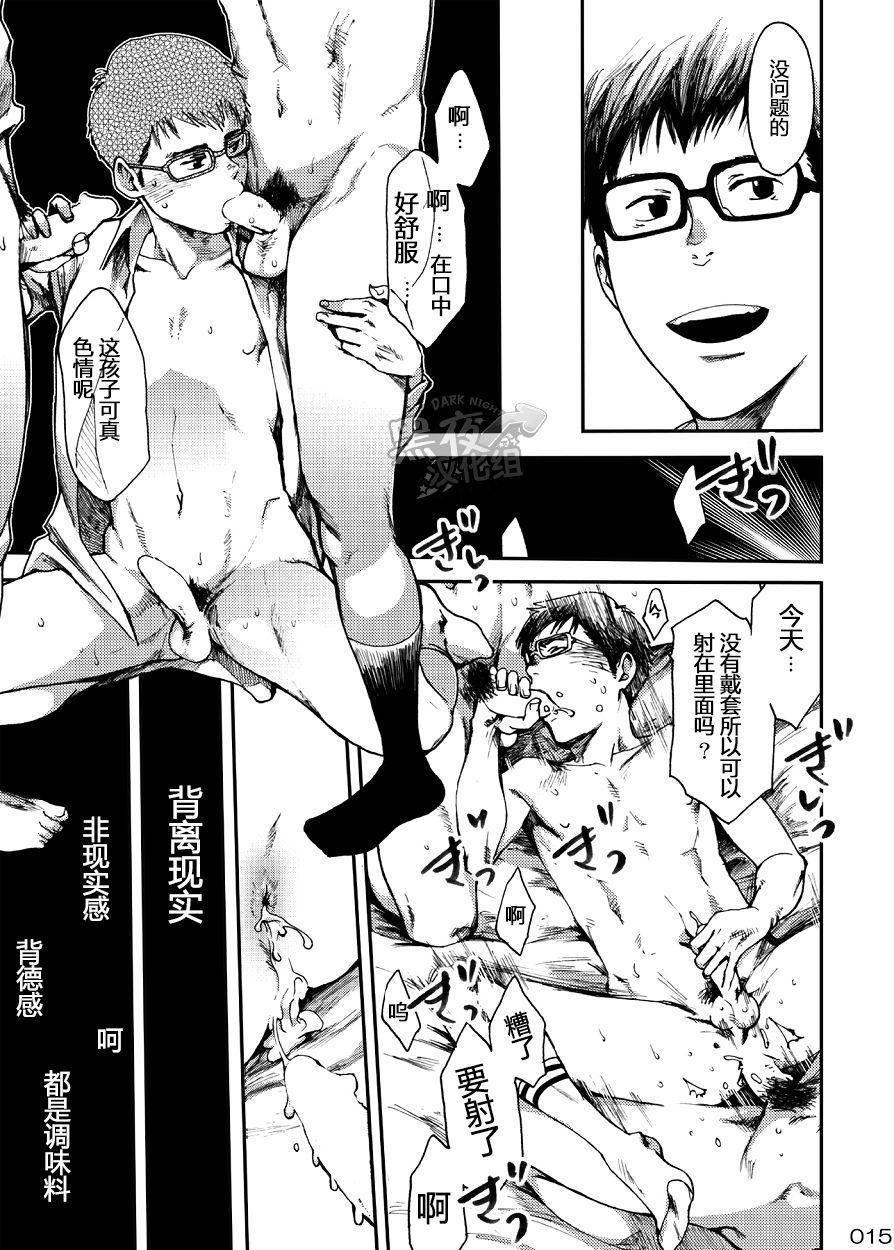 Shounen Maku 13