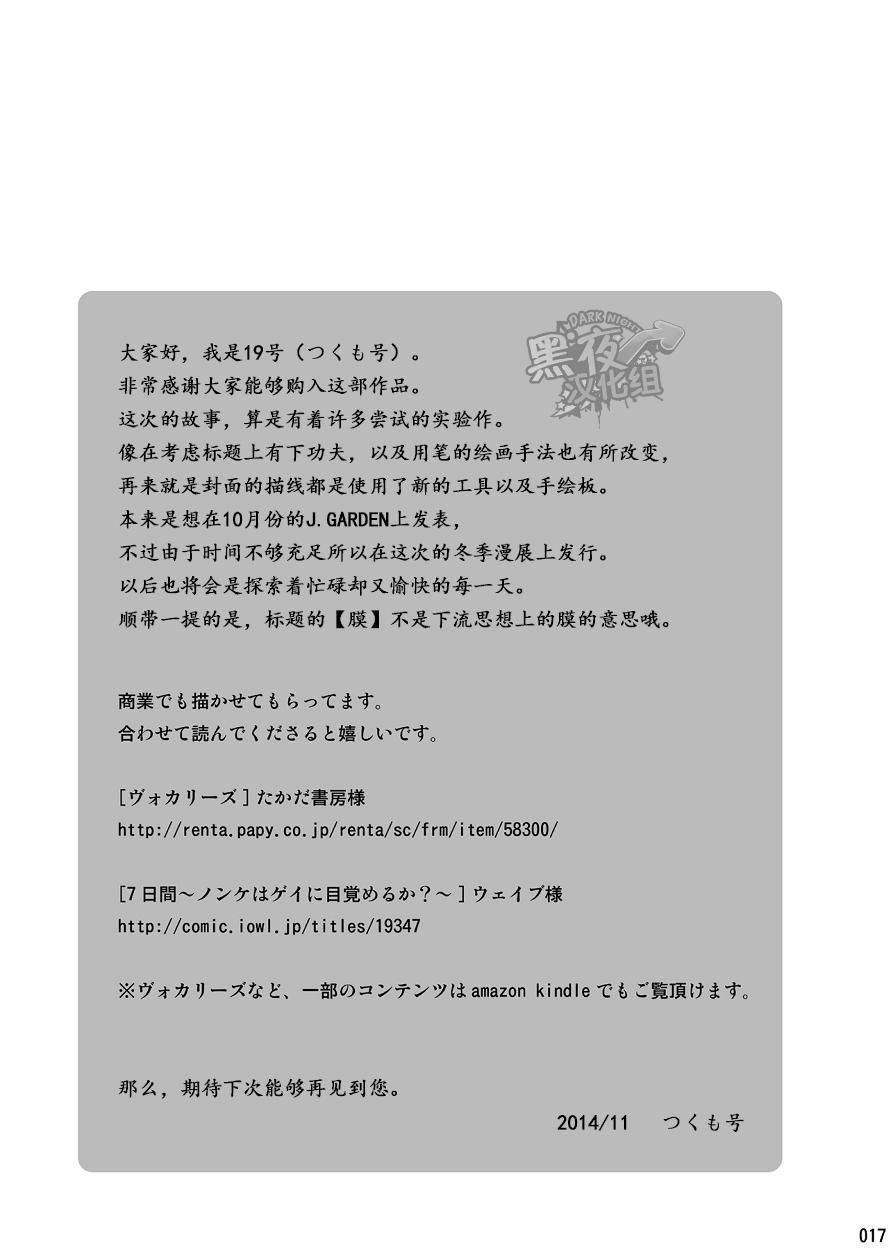 Shounen Maku 15