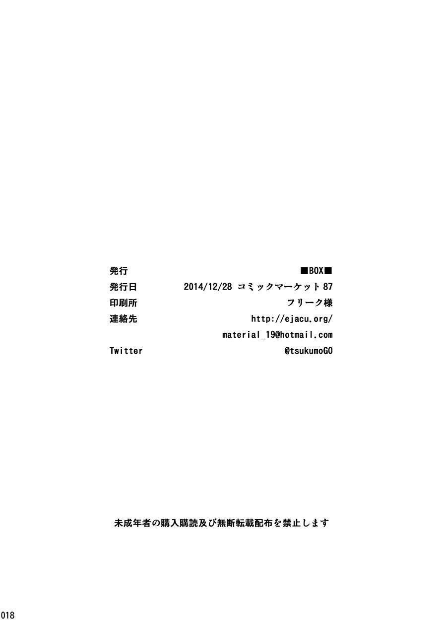 Shounen Maku 16