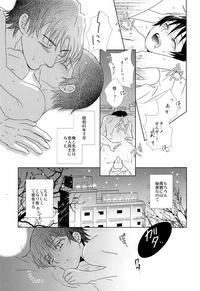 Satoru-kun no Pants 5