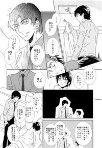 Satoru-kun no Pants 6