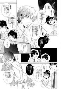 Satoru-kun no Pants 7