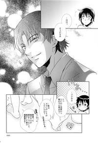 Satoru-kun no Pants 8