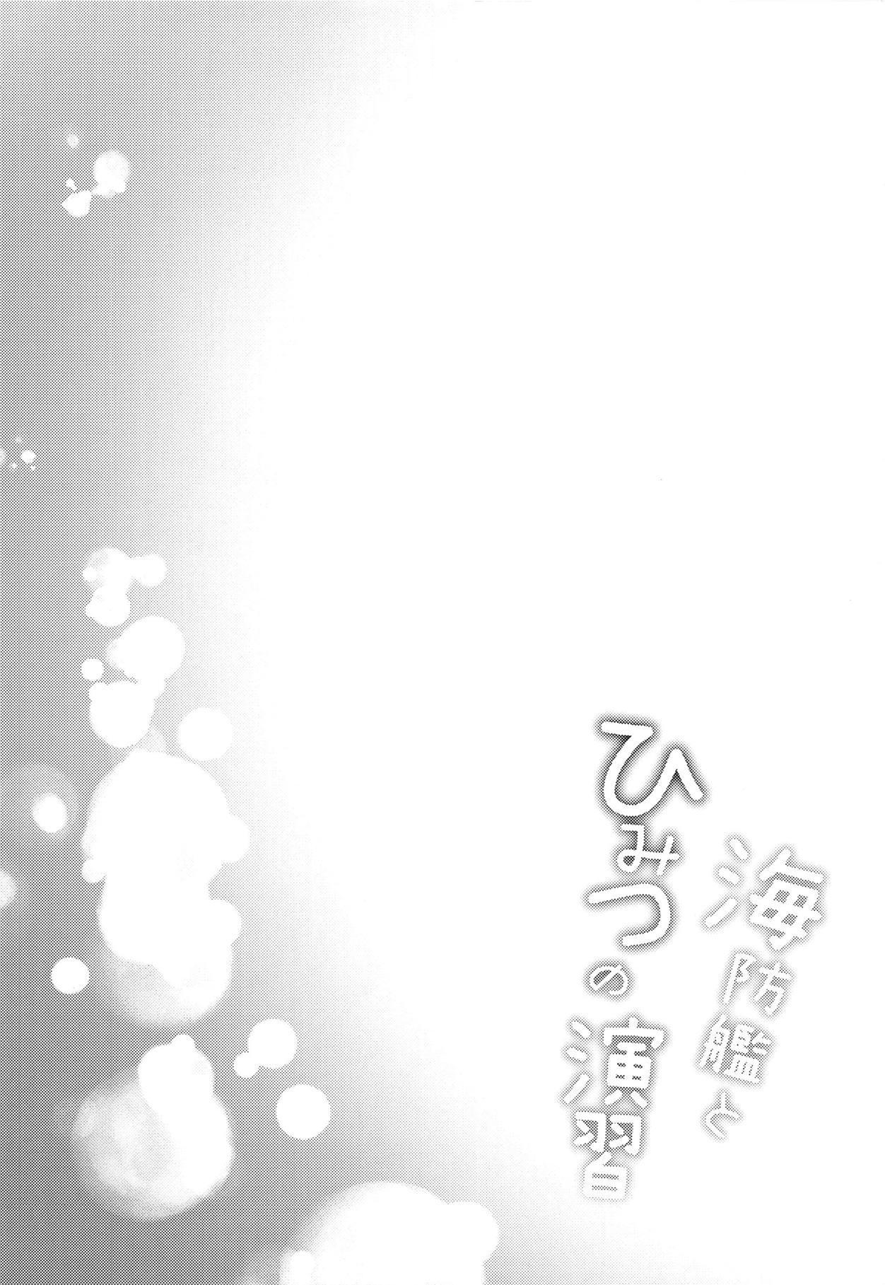 Kaiboukan to Himitsu no Enshuu 2