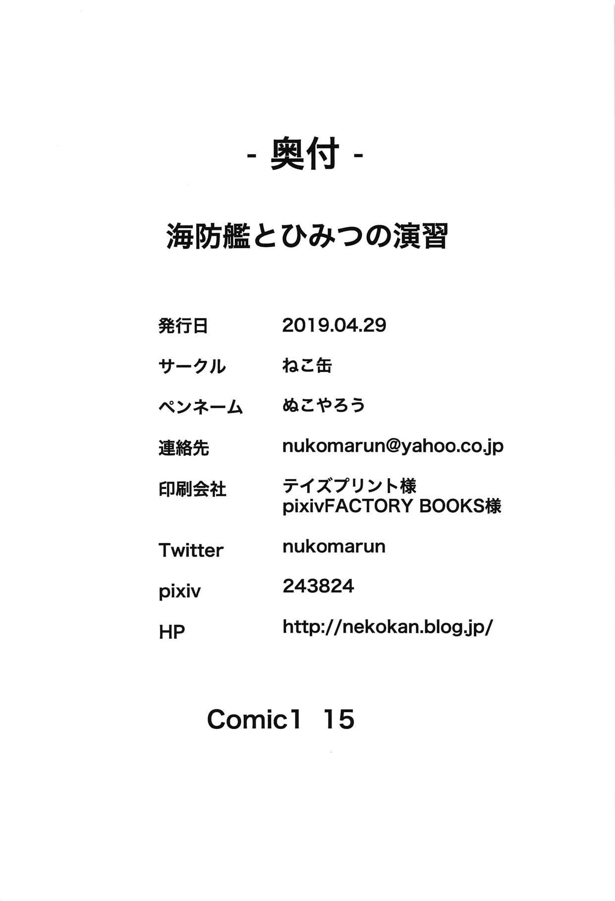 Kaiboukan to Himitsu no Enshuu 32