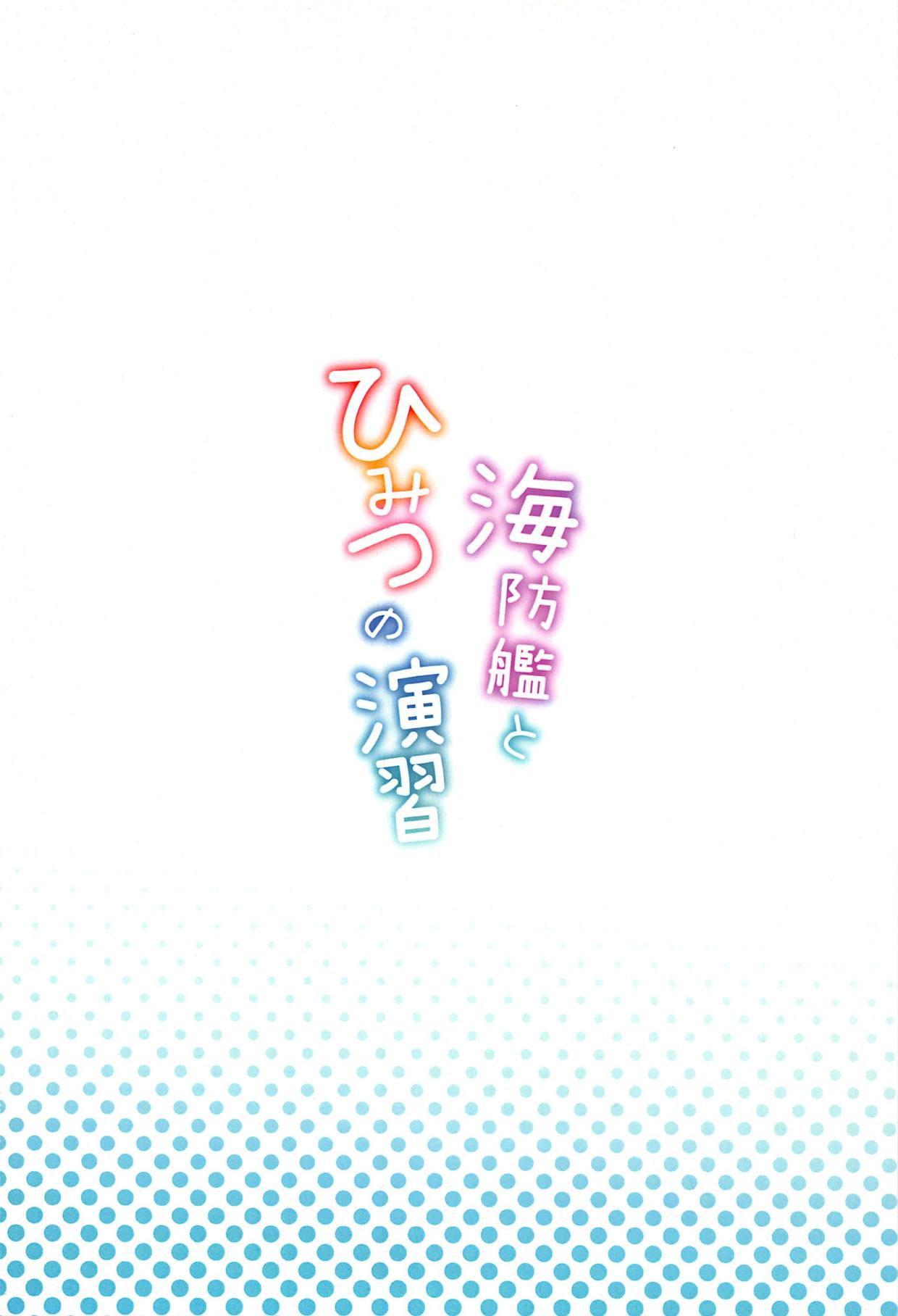 Kaiboukan to Himitsu no Enshuu 33