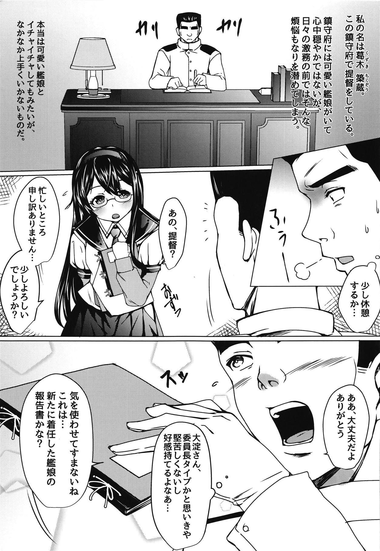Kaiboukan to Himitsu no Enshuu 3