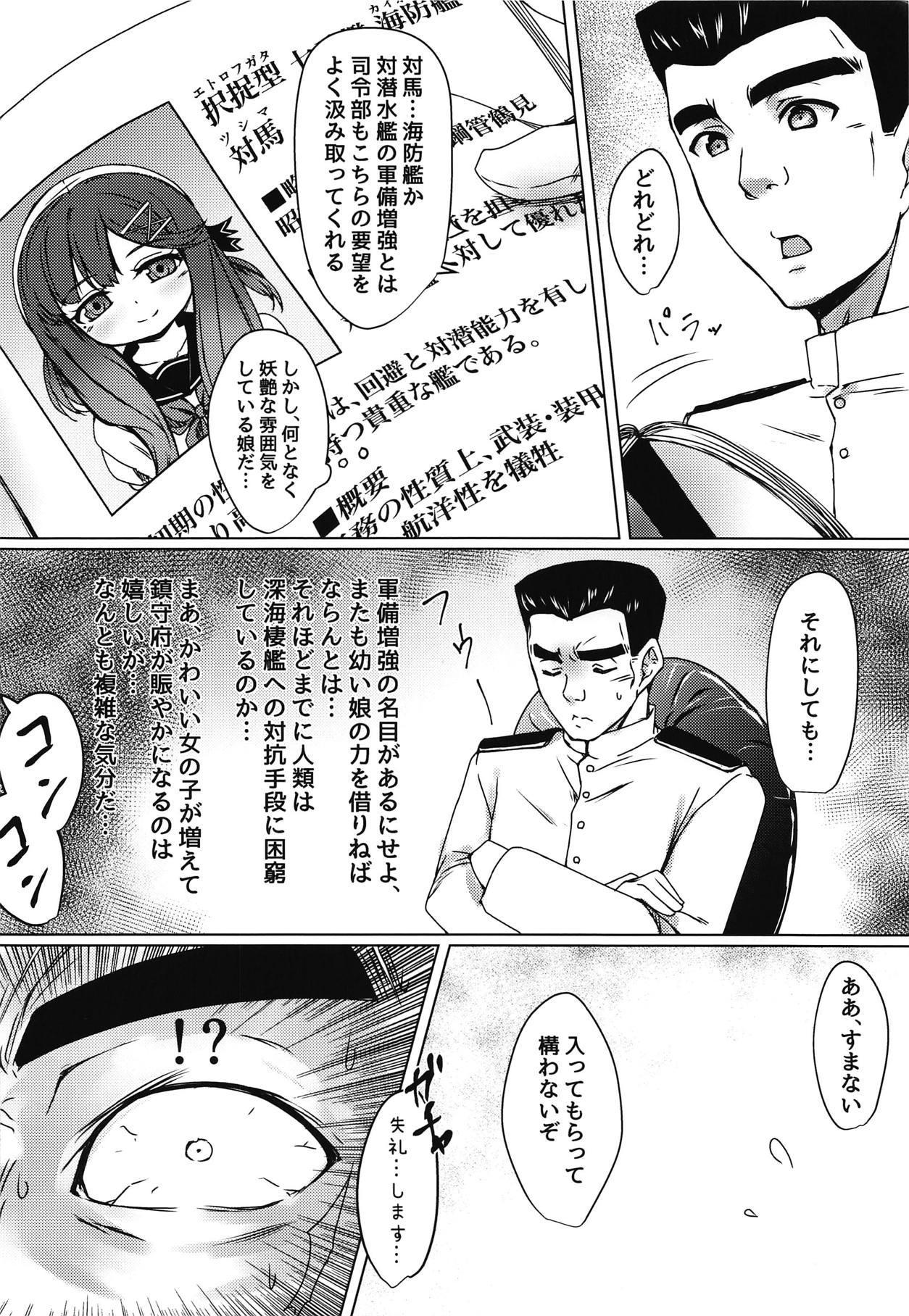 Kaiboukan to Himitsu no Enshuu 4