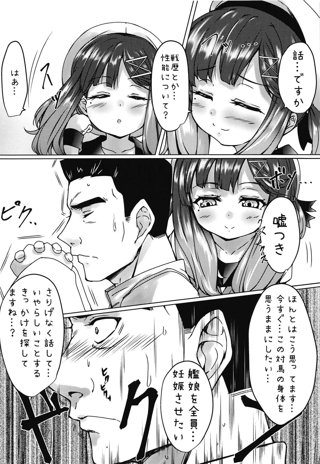 Kaiboukan to Himitsu no Enshuu 8