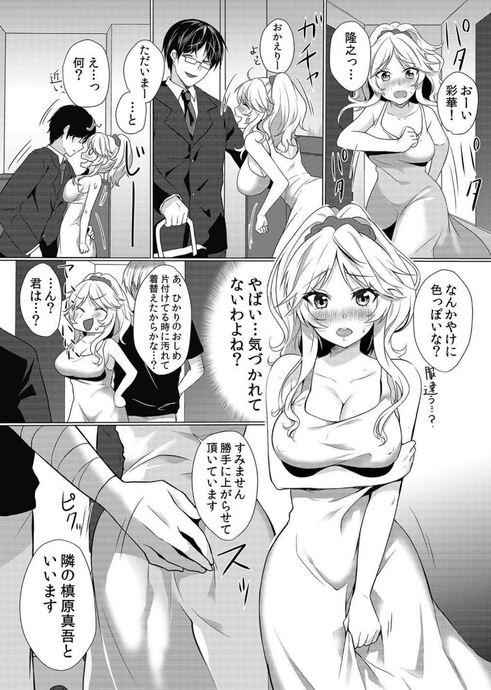 Junyuuchuu no Yanmama ni Pakopako Tanetsuke!! ~ Sonna ni Dasaretara... Milk ga Afurechau! 4 1