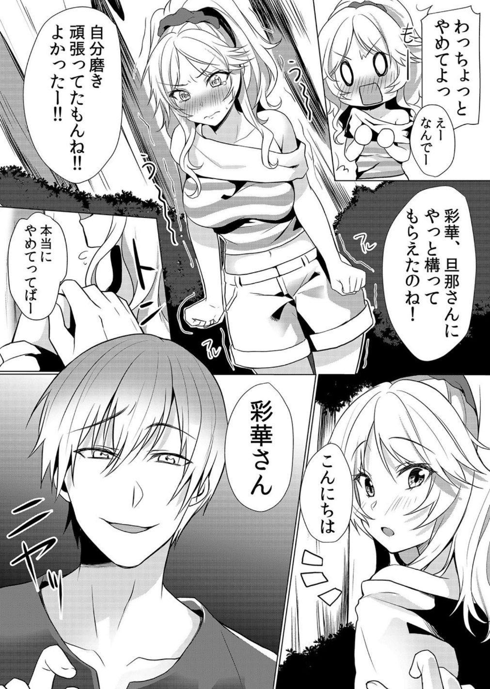Junyuuchuu no Yanmama ni Pakopako Tanetsuke!! ~ Sonna ni Dasaretara... Milk ga Afurechau! 4 24