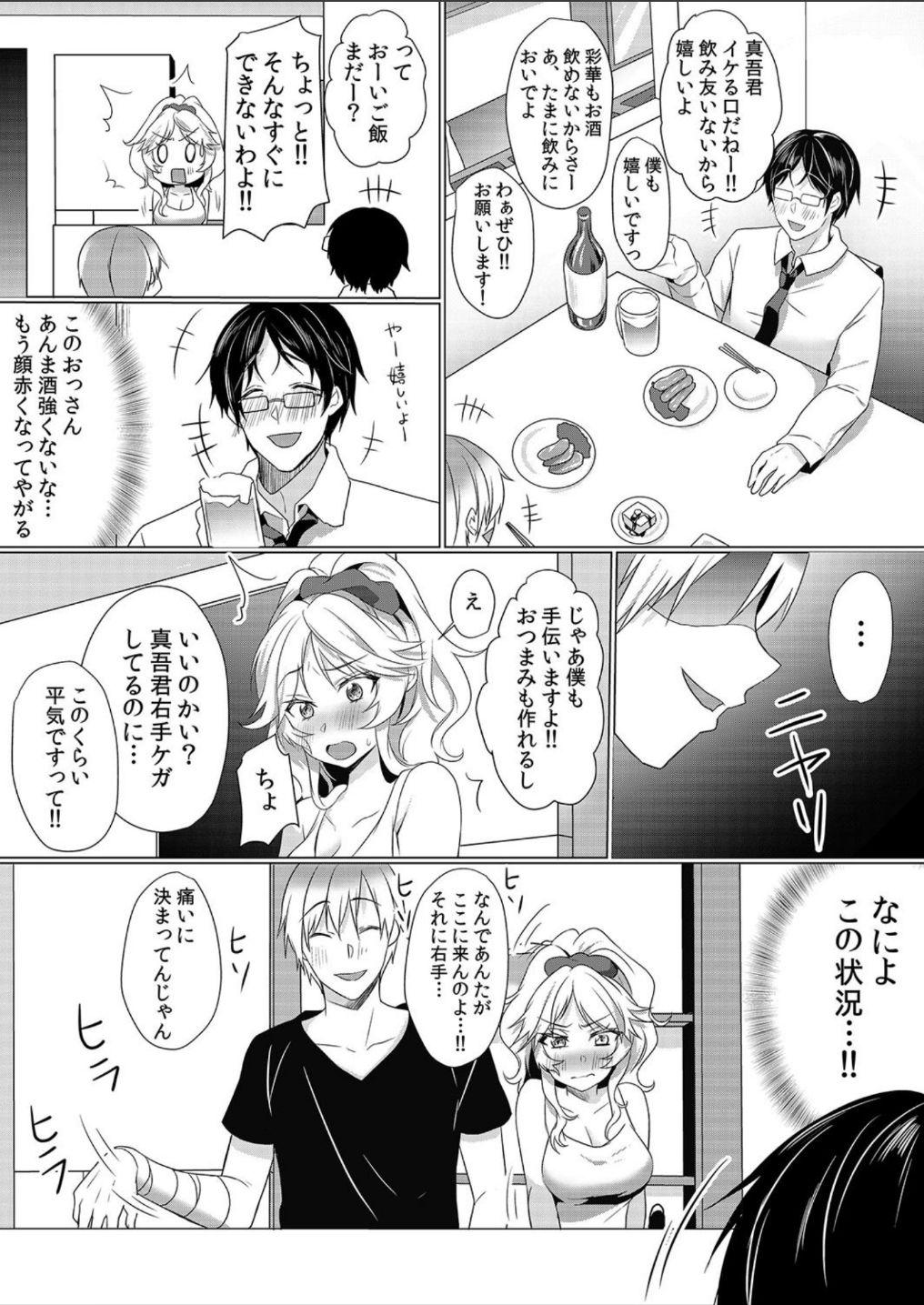 Junyuuchuu no Yanmama ni Pakopako Tanetsuke!! ~ Sonna ni Dasaretara... Milk ga Afurechau! 4 3