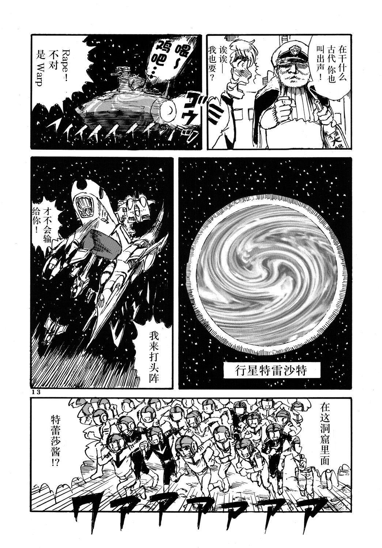 Youjinbou Otaku Matsuri 3 11