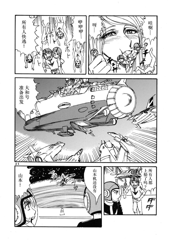 Youjinbou Otaku Matsuri 3 19