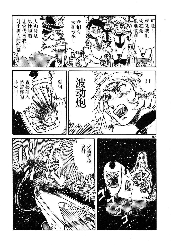 Youjinbou Otaku Matsuri 3 28