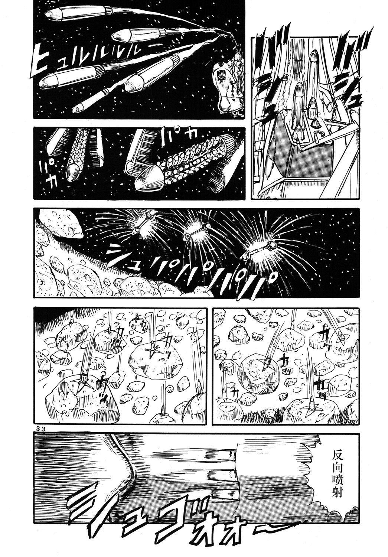 Youjinbou Otaku Matsuri 3 31