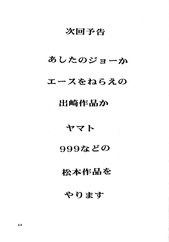 Youjinbou Otaku Matsuri 3 47