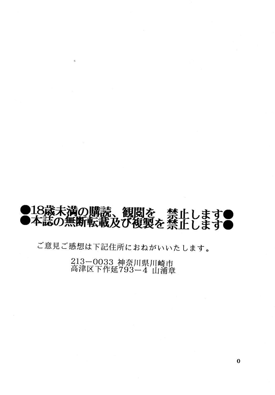 Youjinbou Otaku Matsuri 3 48