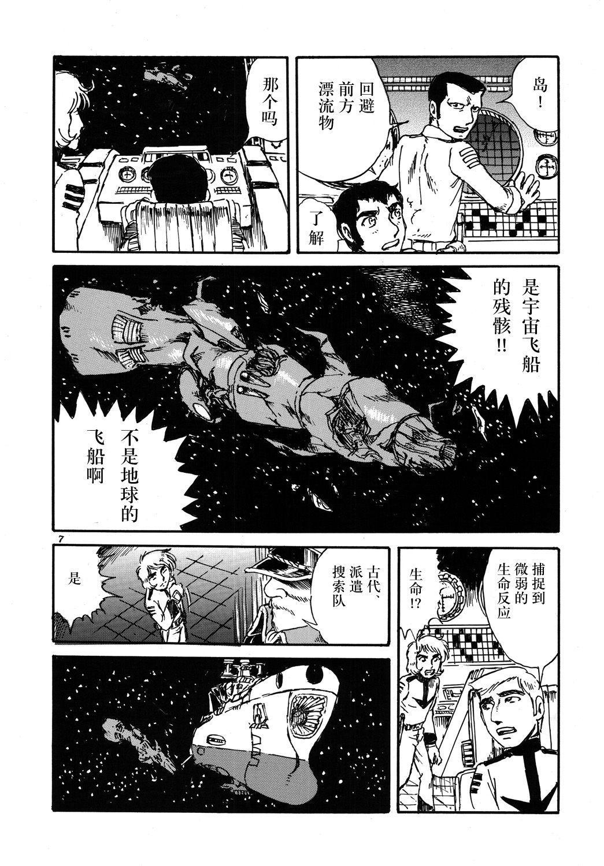 Youjinbou Otaku Matsuri 3 5