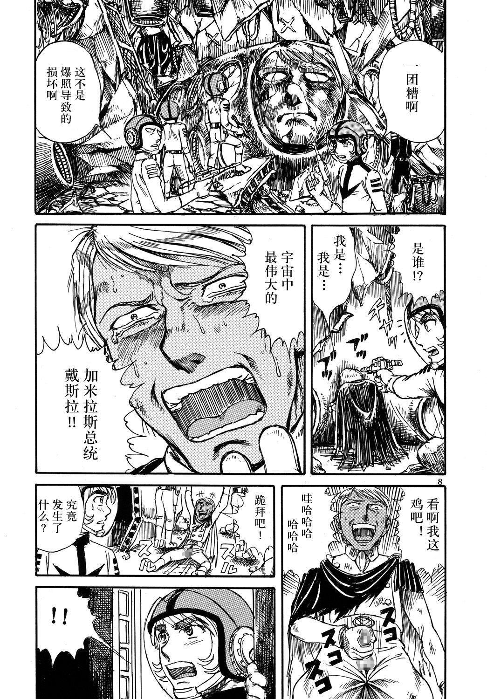 Youjinbou Otaku Matsuri 3 6